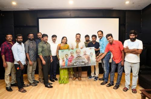 Appathava Aattaya Pottutanga  First Look Released by Kamal Haasan9