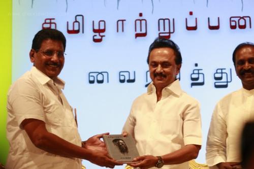 Tamizh Aatrupadai Book CD Release 15