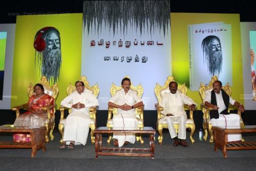 Tamizh Aatrupadai Book CD Release 2