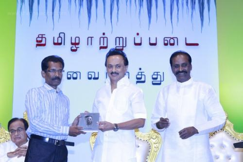 Tamizh Aatrupadai Book CD Release 30