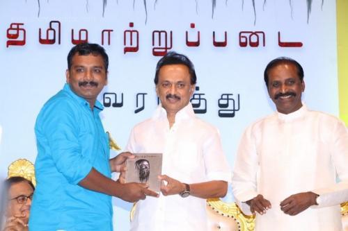 Tamizh Aatrupadai Book CD Release 43